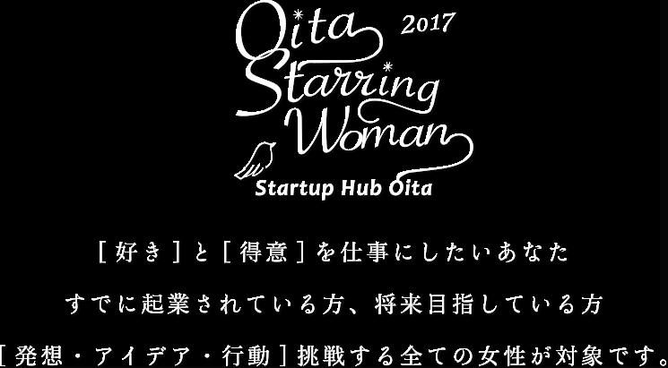「好き」と「得意」を仕事にしたいあなた すでに起業されている方 「発想・アイデア・行動」挑戦するすべての女性が対象です